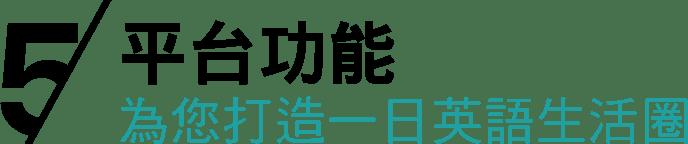 funday 5平台功能-為你打造一日英語生活圈